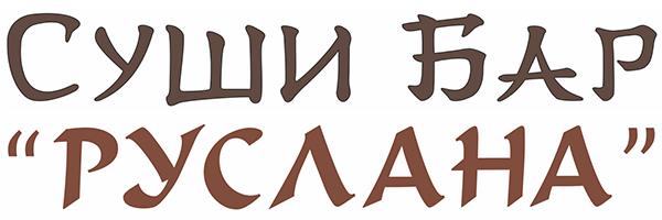 Суши-бар «Руслана»