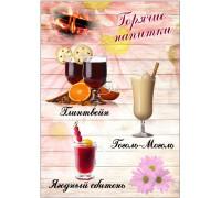 Горячие  безалкогольные Напитки.